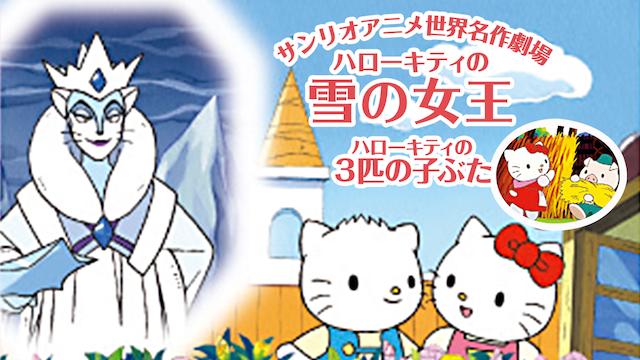 サンリオアニメ世界名作劇場 ハローキティの雪の女王/3匹の子ぶた のサムネイル画像