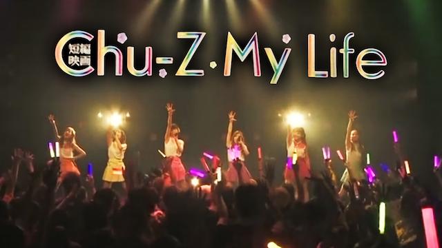 Chu-Z My Life のサムネイル画像