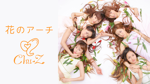 【MV】 花のアーチ/CHU-Z のサムネイル画像