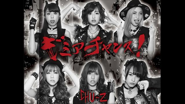 【MV】 ギミアチャンス!/CHU-Z のサムネイル画像