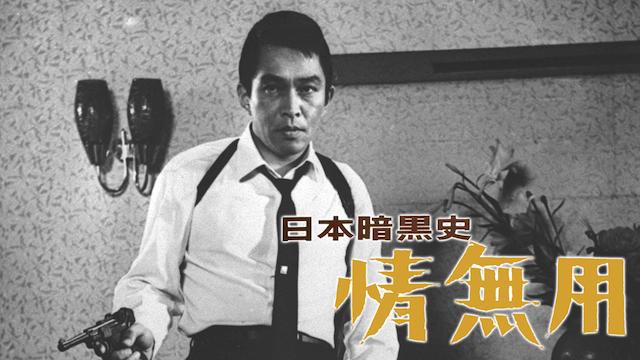 日本暗黒史 情無用 のサムネイル画像