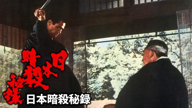 日本暗殺秘録 のサムネイル画像