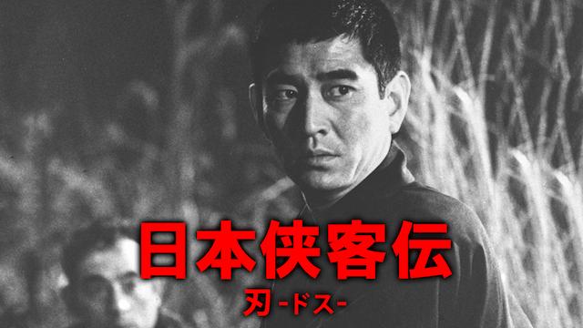 日本侠客伝 刃 のサムネイル画像