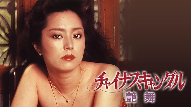 チャイナ・スキャンダル・艶舞 のサムネイル画像