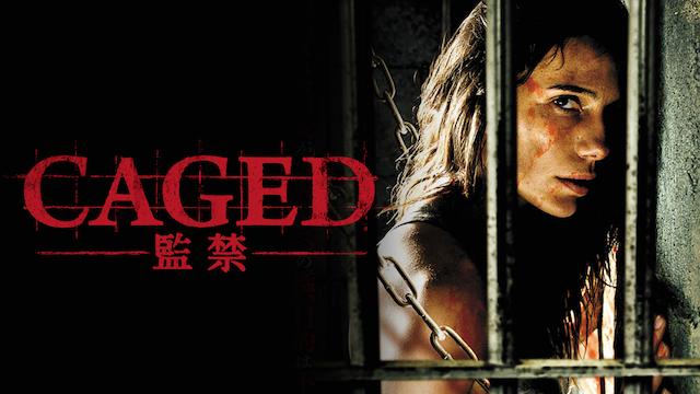 CAGED 監禁 のサムネイル画像