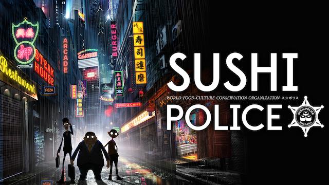 SUSHI POLICE のサムネイル画像