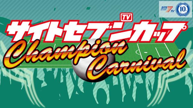 サイトセブンカップ Champion Carnival のサムネイル画像