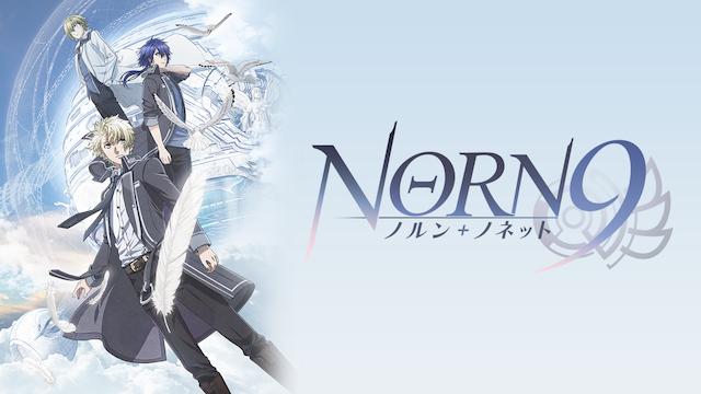 NORN9 ノルン+ノネット のサムネイル画像