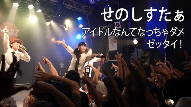 【MV】 アイドルなんてなっちゃダメ!ゼッタイ!/せのしすたぁ のサムネイル画像