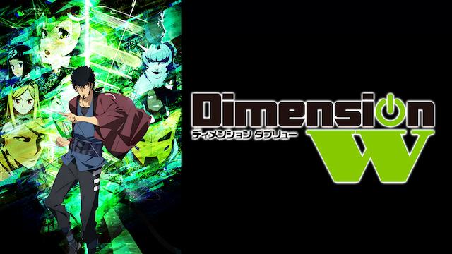 Dimension W のサムネイル画像