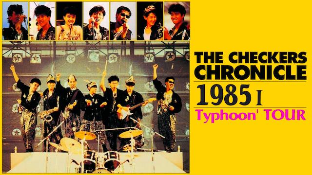 チェッカーズ 1985 I Typhoon'TOUR のサムネイル画像