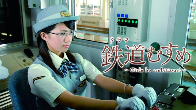 鉄道むすめ ~Girls be ambitious!~ のサムネイル画像