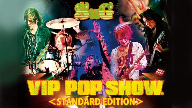 SuG VIP POP SHOW のサムネイル画像