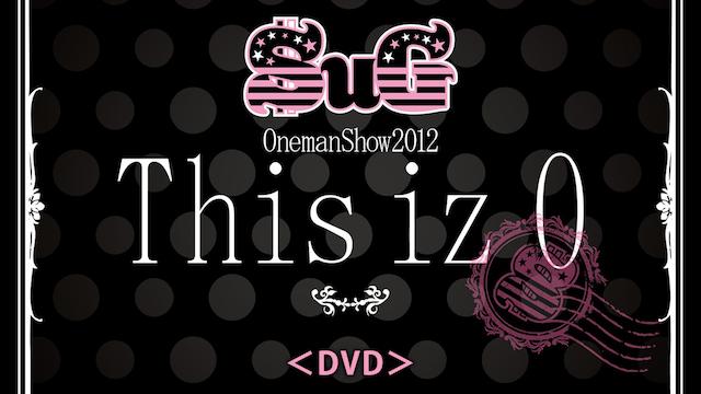 SuG Oneman Show 2012 「This iz O」 のサムネイル画像