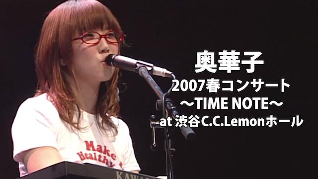 奥華子 2007春コンサート ‐TIME NOTE‐ at 渋谷C.C.Lemonホール のサムネイル画像