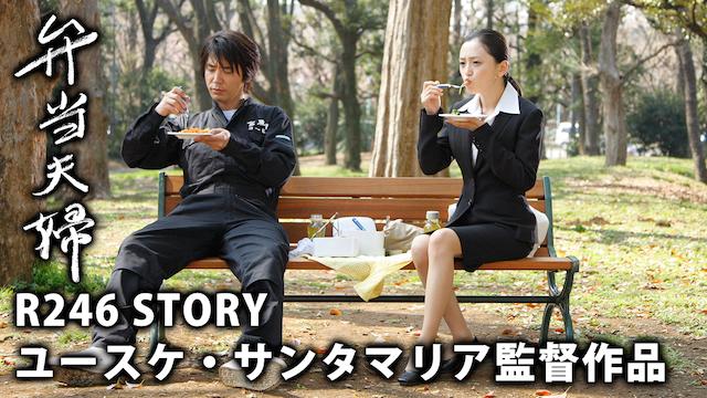 R246 STORY ユースケ・サンタマリア監督作品 「弁当夫婦」 のサムネイル画像