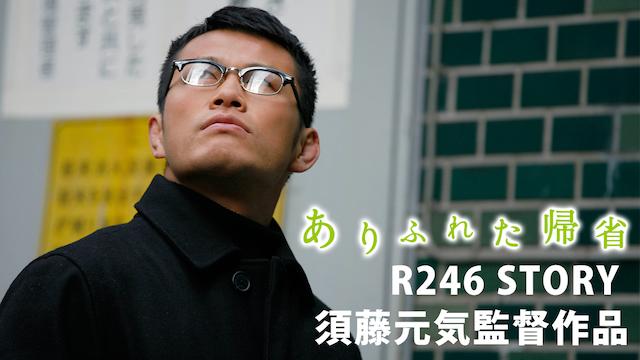 R246 STORY 須藤元気監督作品 「ありふれた帰省」 のサムネイル画像