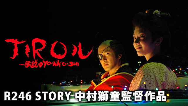 R246 STORY 中村獅童監督作品 「JIROル-伝説のYO・NA・O・SHI」 のサムネイル画像