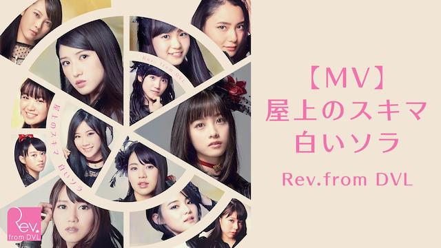 【MV】 屋上のスキマ 白いソラ/REV.FROM DVL のサムネイル画像