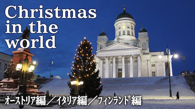 Christmas in the world オーストリア編/ イタリア編/ フィンランド編 のサムネイル画像