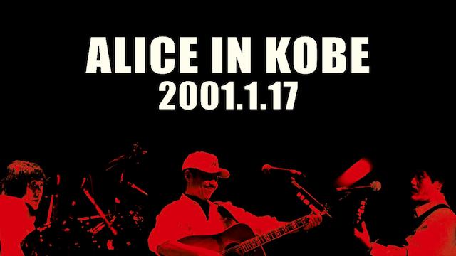 ALICE IN KOBE 2001.1.17 のサムネイル画像