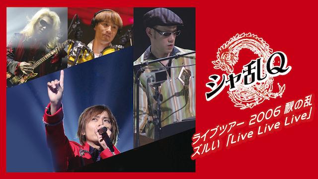 シャ乱Qライブツアー 2006 秋の乱 ズルい「LIVE LIVE LIVE」 のサムネイル画像