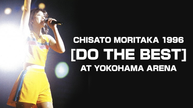 CHISATO MORITAKA 1996 [DO THE BEST] AT YOKOHAMA ARENA のサムネイル画像