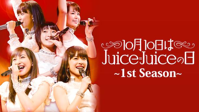 10月10日はJUICE=JUICEの日〜1ST SEASON〜 のサムネイル画像