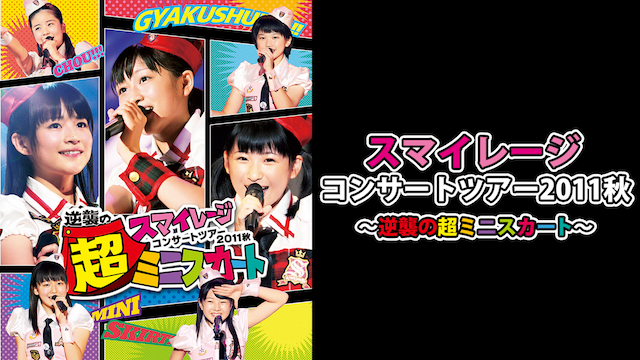 スマイレージ コンサートツアー2011秋〜逆襲の超ミニスカート〜 のサムネイル画像