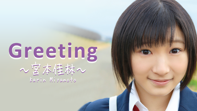 Greeting 〜宮本佳林〜 のサムネイル画像