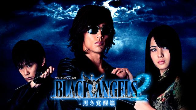 ブラック・エンジェルズ2 ~黒き覚醒編~ のサムネイル画像