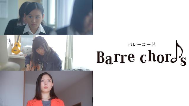 Barre chords / バレーコード のサムネイル画像