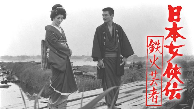 日本女侠伝 鉄火芸者 のサムネイル画像