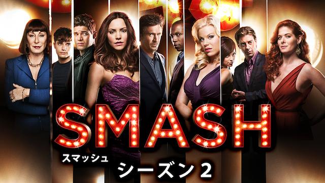 SMASH/スマッシュ シーズン2 のサムネイル画像
