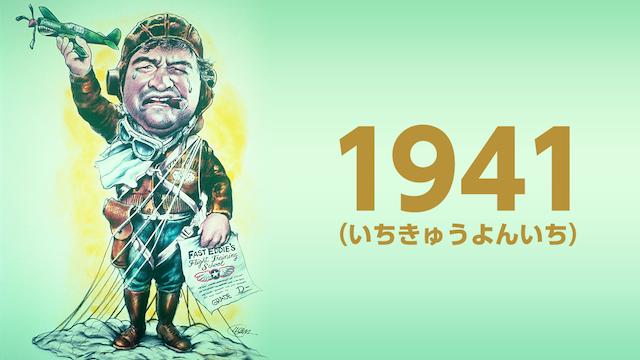1941(いちきゅうよんいち) のサムネイル画像