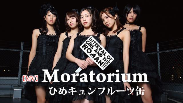 【MV】 モラトリアム/ひめキュンフルーツ缶 のサムネイル画像