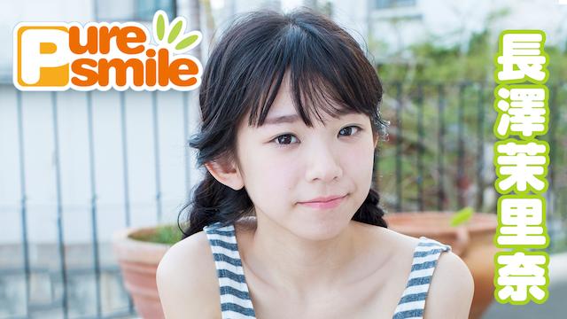 長澤茉里奈 ピュア・スマイル のサムネイル画像