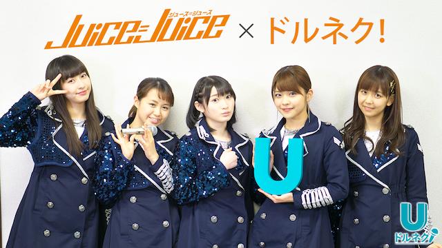 Juice=Juice×ドルネク!配信記念コメント のサムネイル画像