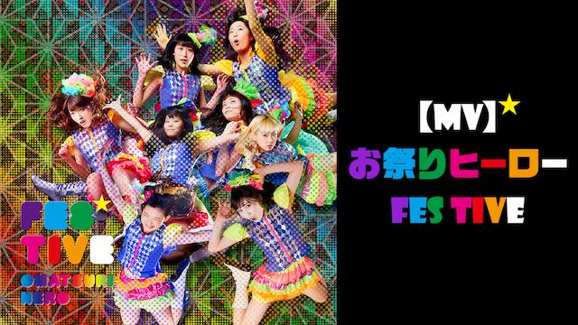 【MV】 お祭りヒーロー/FES TIVE のサムネイル画像