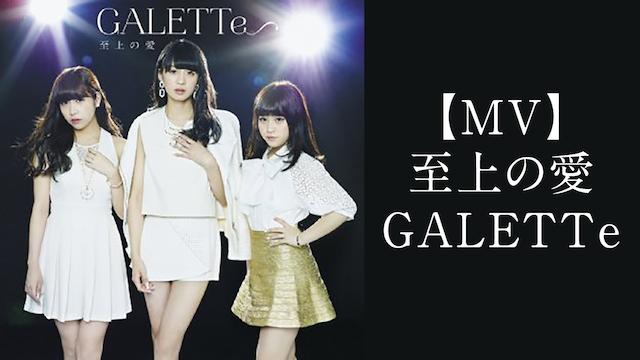 【MV】 至上の愛/GALETTE のサムネイル画像