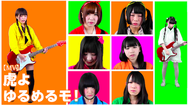 【MV】 虎よ/ゆるめるモ! のサムネイル画像