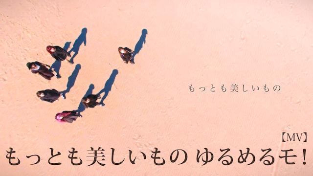 【MV】 もっとも美しいもの/ゆるめるモ! のサムネイル画像