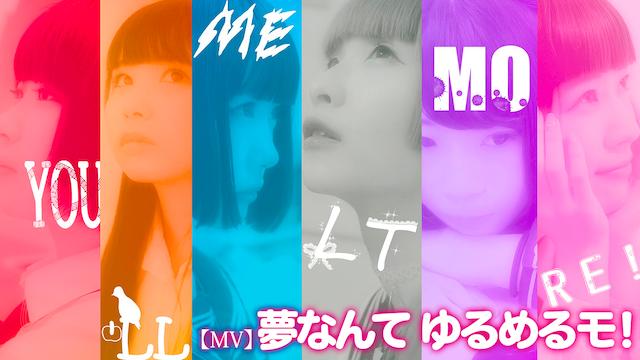 【MV】 夢なんて/ゆるめるモ! のサムネイル画像