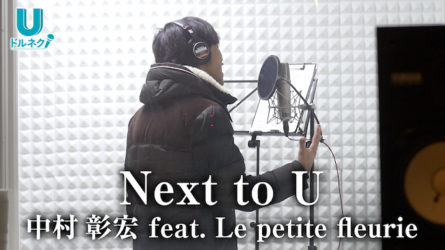 NEXT TO U (SHORT VER.)  / 中村彰宏 FEAT. LE PETITE FLEURIE のサムネイル画像