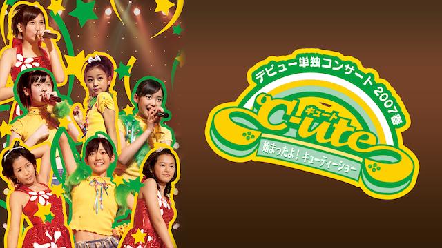 ℃-ute デビュー単独コンサート 2007 春〜始まったよ! キューティーショー〜 のサムネイル画像