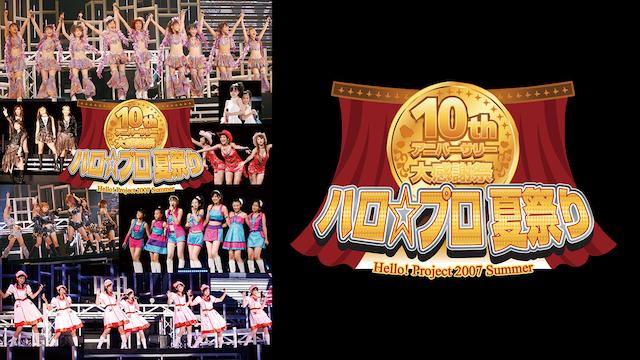 HELLO! PROJECT 2007 SUMMER 10TH アニバーサリー大感謝祭〜ハロ☆プロ夏祭り〜 のサムネイル画像