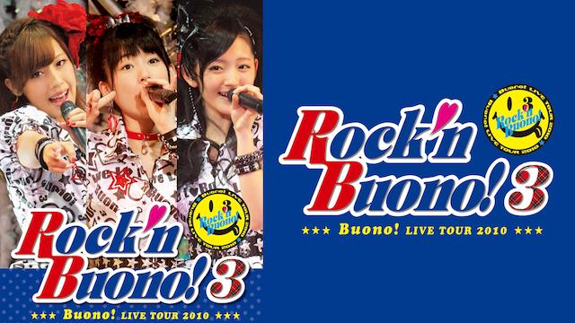 Buono!  ライブ 2010〜ROCK'N BUONO! 3〜 のサムネイル画像