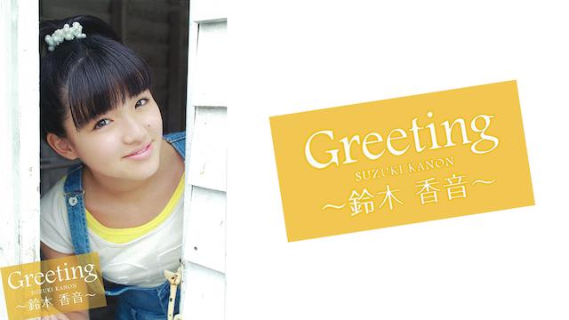 Greeting 〜鈴木 香音〜 のサムネイル画像