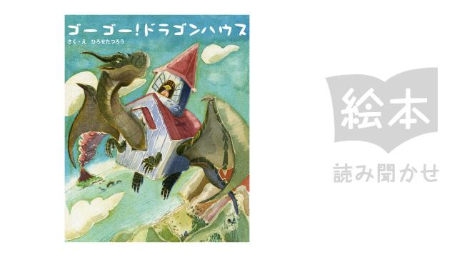 ゴーゴー!ドラゴンハウス のサムネイル画像