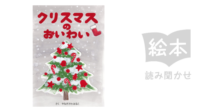 クリスマスのおいわい のサムネイル画像